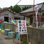 石井丸 - 外観