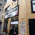 味噌らーめんの店 しなり丸 - 「味噌らーめんの店」とキッパリと。
