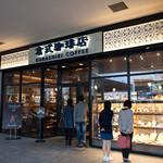 倉式珈琲店 - 「倉式珈琲店」さんの外観。マリノアシティの立体駐車場入口の近くにどーんと構えてらっしゃいます。
