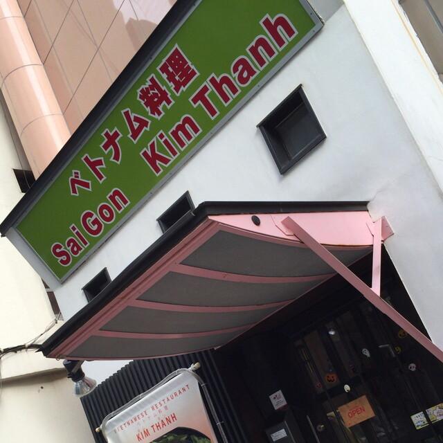ベトナム料理専門店 サイゴン キムタン - 2015年11月