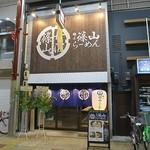 篠山らーめん - 麺匠 篠山らーめん 天神橋店