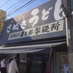 日の出製麺所 - 地元サラリーマンの行列が絶えません(*´∇`*)