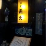 玉久 - (2015年6月)渋谷とは思えない!