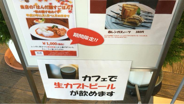 カフェ・ブリック