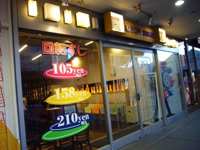 大起水産回転寿司 ユニバーサルシティウォーク大阪店