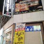 MUSHROOM - 店構え(この建物の2階)