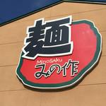 44354097 - ヌードルみの作本店(栃木県那須塩原市西富山)外観