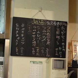 まーさん - 店内の黒板にも手書きでメニューが