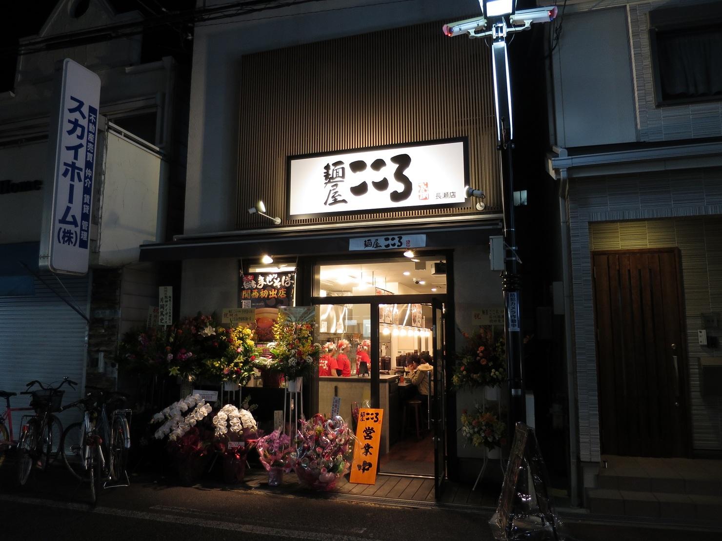 麺屋 こころ 長瀬店