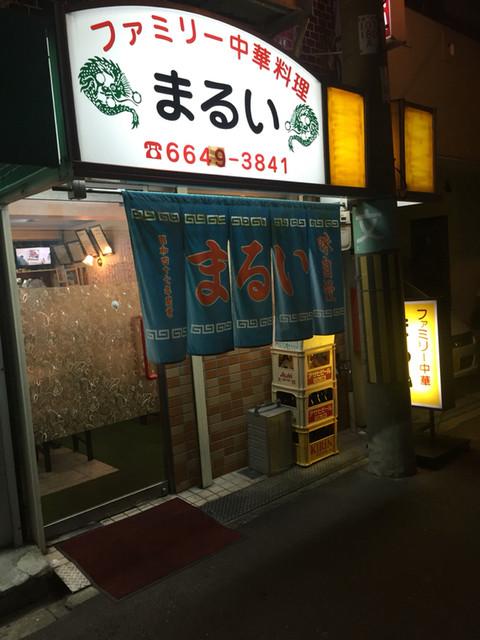 中華料理まるい飯店