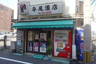 平尾酒店 - 街中に普通にあります。こちらは酒屋側。