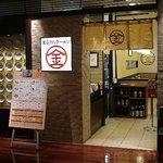 まるきんラーメン - 新館の10階