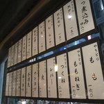 えんざ - 店内Menu(焼き物短冊)
