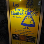 ラス トレス ラマス -