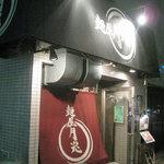 麺屋月光 -