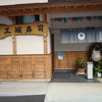 三城寿司 - 外観