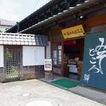 加藤兵太郎商店 - 店舗外観