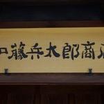 加藤兵太郎商店 - 看板