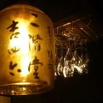 son-ju-cue - 二階堂のランプ