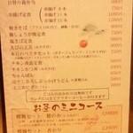Sakuramai - ランチメニュー