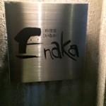料理屋ENAKA - (2015年4月)一応看板はありますが・・・