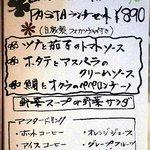 BAL COURNO - パスタランチセット 890円