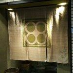 鉄板さくら 田谷 - 店舗外観