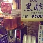 44380289 - りんご黒酢
