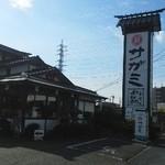 サガミ 柴田店 - 外観
