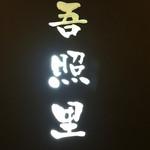 吾照里 - 2015/08
