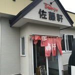 ふぁみりぃ佐藤軒 -