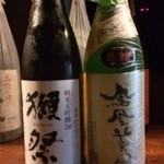 楽膳 - 獺祭 純米大吟醸