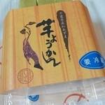 横濱しげた - 芋! 1P334円