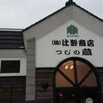 辻野商店 つじの蔵 - 外観です(2015年10月)。