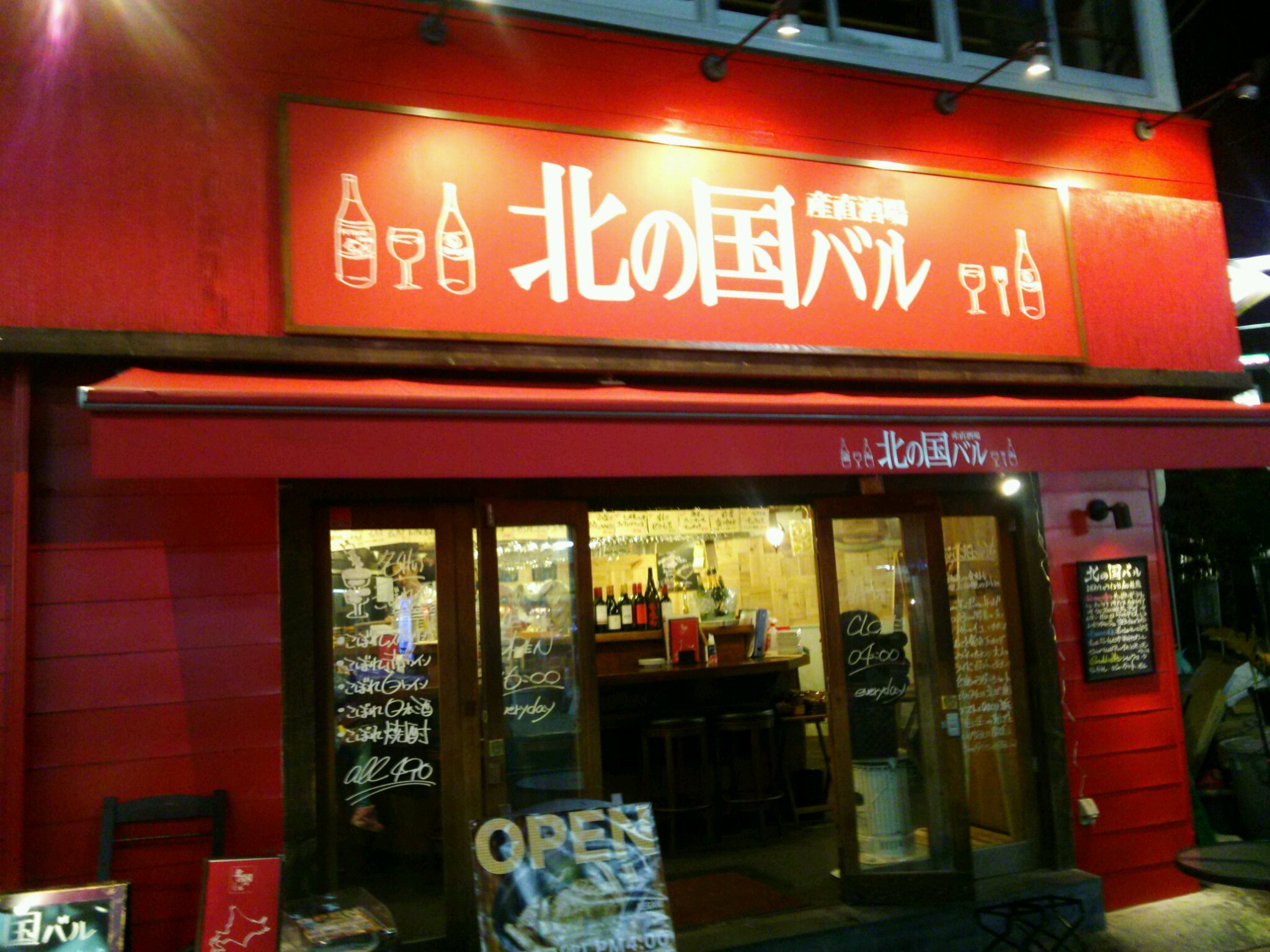イタリアン&肉バル 北の国バル 赤羽店