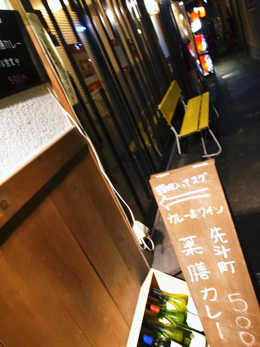 先斗町薬膳カレー