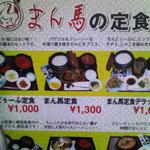 白釜飯 純豆腐火鍋 まん馬 - 看板
