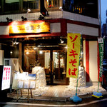 首里乃家 - 2008年4月現在、「半年前に開店したばかり」だそうで、とってもキレイです。