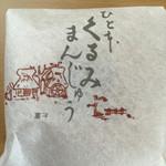 石田屋 - おっきめなくるみまんじゅう♡