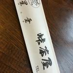 味処 峠茶屋 -