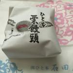 石田屋 - 満足な栗饅頭