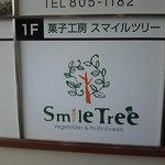 スマイルツリー -