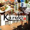 創作和食 Kazuki 二子玉川