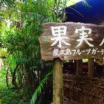 屋久島フルーツガーデン -