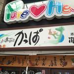 酒饌亭 灘菊 - 酒饌亭 灘菊(兵庫県姫路市東駅前町)看板