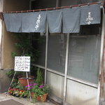 4442125 - 喜楽亭 店先