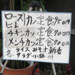 4442127 - 喜楽亭 ランチメニュー