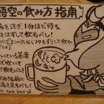4442232 - お茶の飲み方