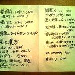 時しらず - メニュー (2010/6/29)