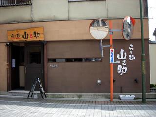 らー麺山之助 本店 - 外観
